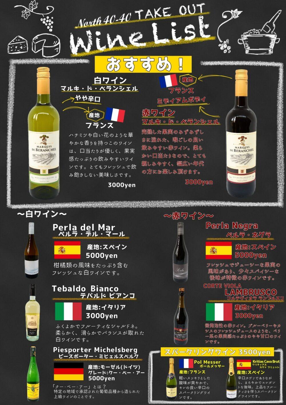 【Wine List for togo】テイクアウトワイン